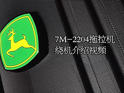 约翰迪尔7M-2204拖拉机绕机介绍