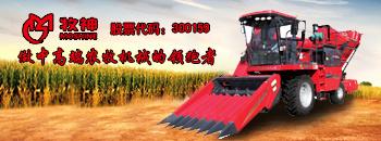 新疆牧神4YZB-7型自走式玉米联合收获机
