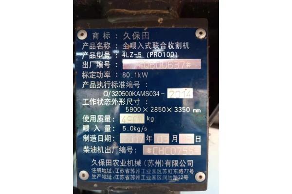 久保田PRO100收割机