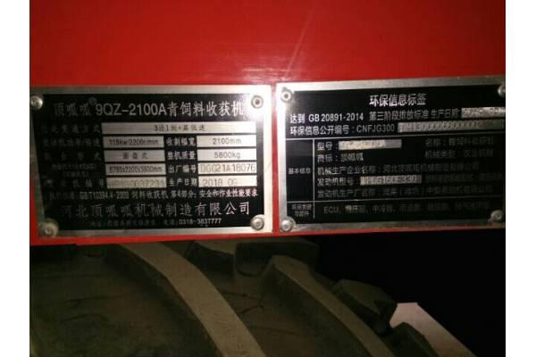 顶呱呱9QZ2100A青饲料收获机
