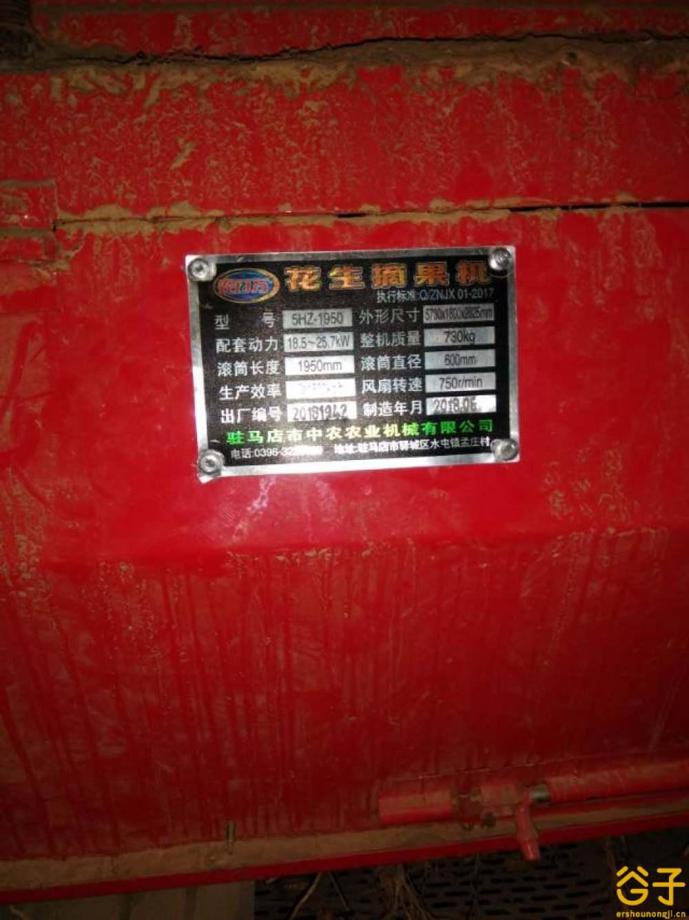 中农5HZ-1950花生摘果机