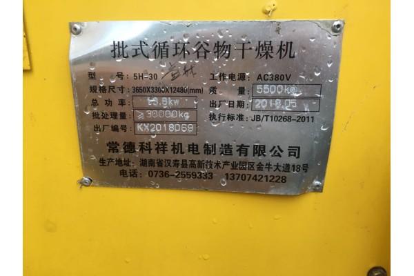 常德科祥5H-30批式循环谷物干燥机