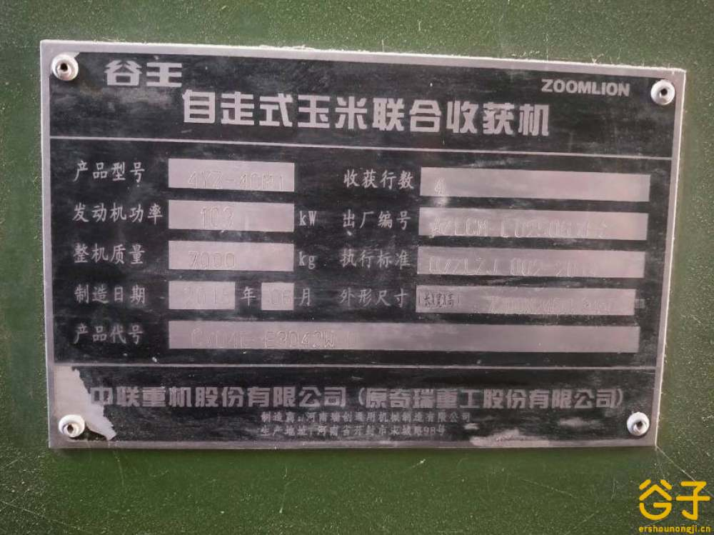 谷王CC40(4YZ-4CM)玉米收割机