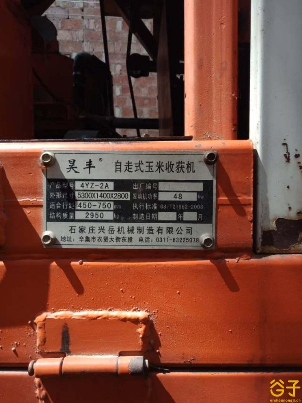 昊丰4YZ-2A玉米收割机
