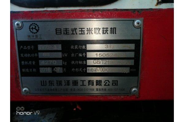 瑞泽4YZP-3玉米收割机