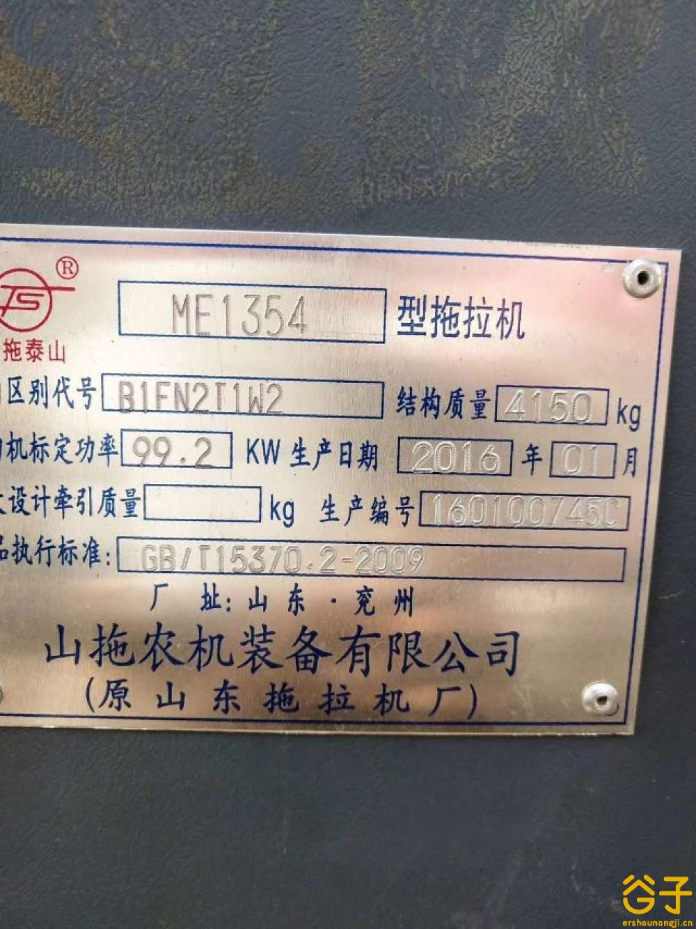 五征1354拖拉机