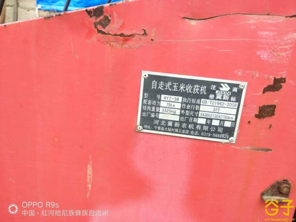 冀新4YZ-3B玉米收割机