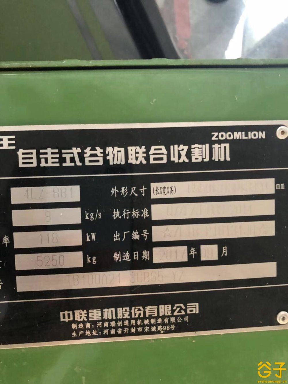 谷王4LZ-8联合收割机