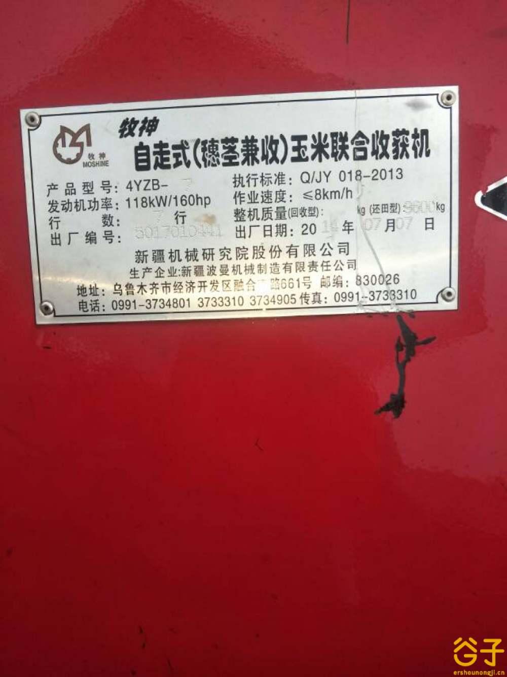 新疆牧神4YZB-7玉米收割机