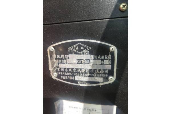 东风1004拖拉机