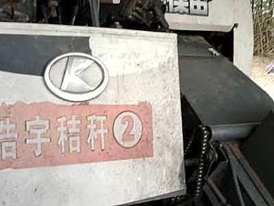 久保田688Q收割机