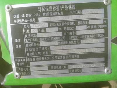 谷丰4YZP-2A玉米收割机