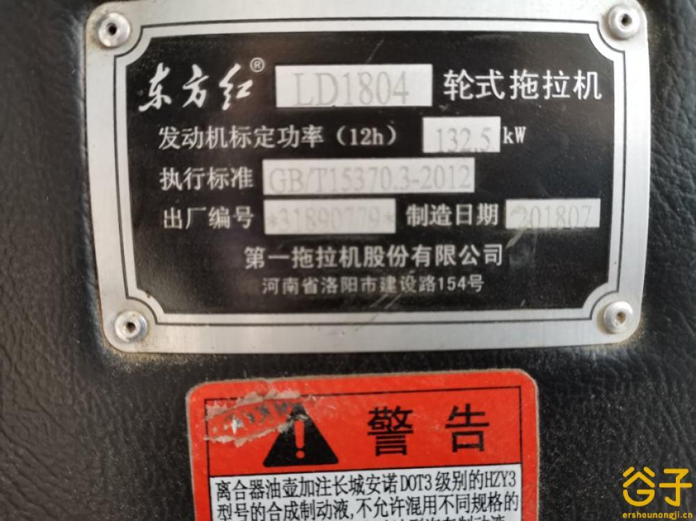 东方红LD1804拖拉机