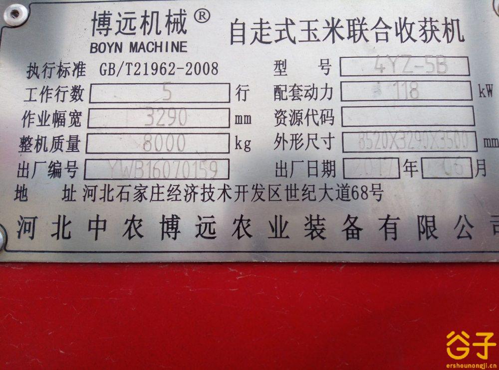 中农博远4YZ-5B五行玉米收割机