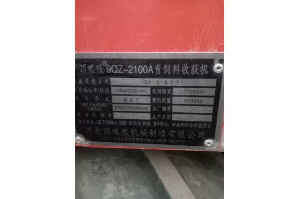 顶呱呱9QZ-2100A青饲料收获机