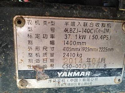 <em>洋马</em>Ce-2M半喂入收割机