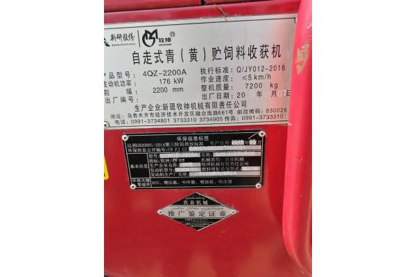 新疆牧神2200A自走式青(黄)贮饲料收获机