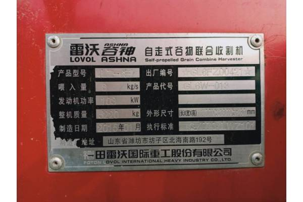福田雷沃GE60拖拉机