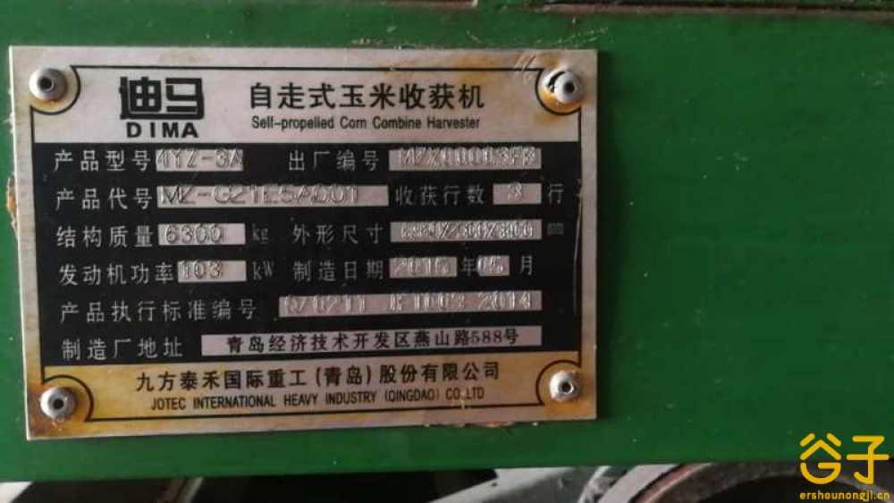 迪马4YZ-3A自走式玉米收获机