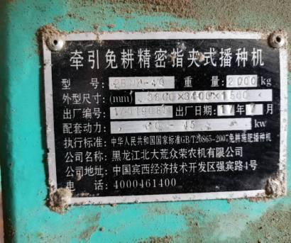 北大荒众荣2BMZ-4Q四行免耕机