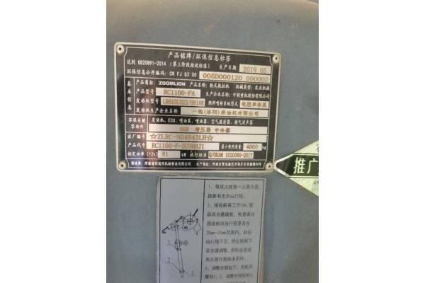 耕王RC1100-FA轮式拖拉机