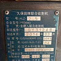 久保田4LZ-2.5(PRO688Q)全喂入履帶收割機