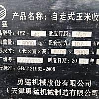 勇猛4YZ-4Q自走式玉米收获机
