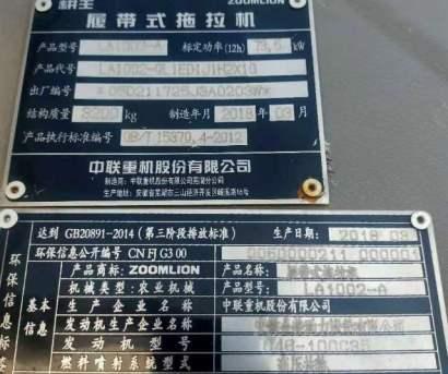 中联耕王LA1002-A履带拖拉机