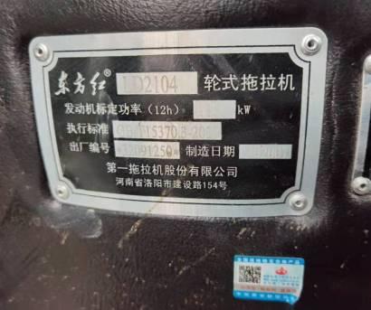 东方红LD2104轮式雷电竞