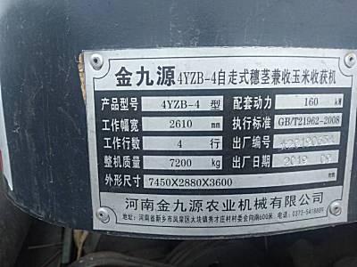 金九源4YZB-4自走式穗茎兼收玉米收获机
