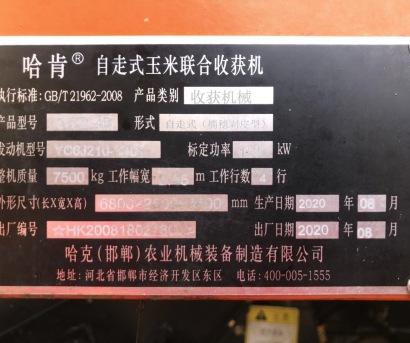 哈克4YZB-4B玉米收割机
