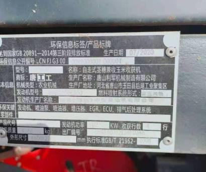 唐山利军4YZQ-4型自走式茎穗兼收玉米收获机
