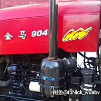黃海金馬904輪式拖拉機