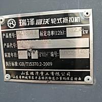 瑞澤富沃RZ1804-F拖拉機