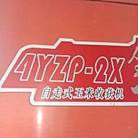 山東國豐4YZP-2X型自走式玉米收獲機