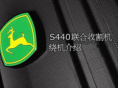约翰迪尔S440雷电竞raybet绕机介绍