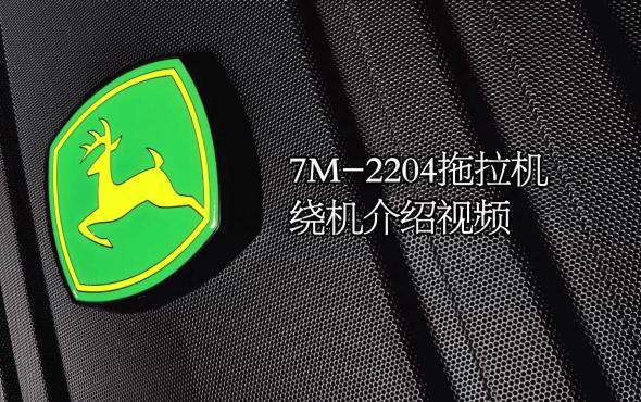 約翰迪爾7M-2204拖拉機繞機介紹