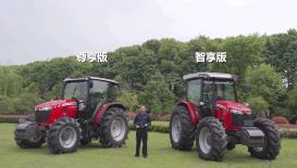 爱科麦赛福格森全球系列拖拉机智享版与尊享版对比