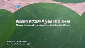 麦赛福格森大型牧草与秸秆设备演示会