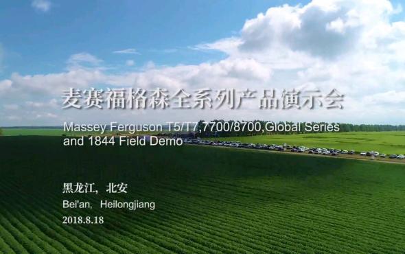 麦赛福格森全系列产品演示会-黑龙江北安